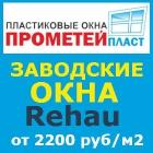 Фирма Прометей Пласт