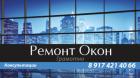 Фирма Сервис по Ремонту пластиковых Окон